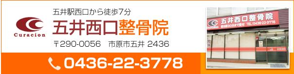 五井駅西口から徒歩7分